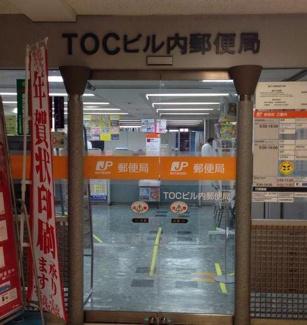 「イトーピア五反田マンション 907」 TOCビル内郵便局