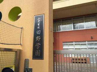 「イトーピア五反田マンション 907」 日野学園