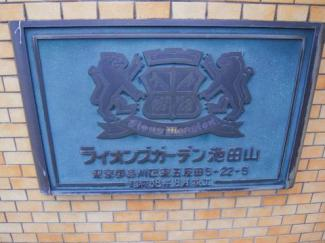 品川区 東五反田 リノベーションマンション 「ライオンズガーデン池田山」 表札