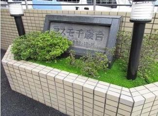 世田谷区 千歳台 リノベーションマンション