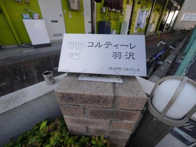 【その他共用部分】コルティーレ羽沢~仲介手数料無料キャンペーン~