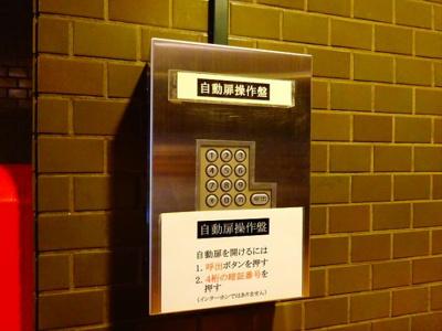 【セキュリティ】アルム幡ヶ谷