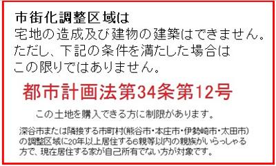 【その他】深谷市蓮沼 198万 土地