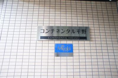 【外観】コンチネンタル平野