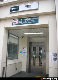 「朝日武蔵小山マンション 」 戸越駅