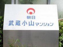 品川区 荏原 リノベーションマンション 「朝日武蔵小山マンション 」 外観