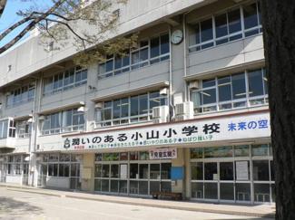 「マイキャッスル武蔵小山」 小山小学校
