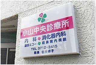 「マイキャッスル武蔵小山」 小山中央診療所