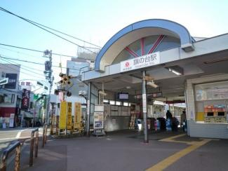 「秀和旗の台レジデンス 408」 旗の台駅