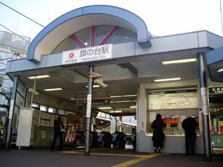 「秀和旗の台レジデンス 」 旗の台駅