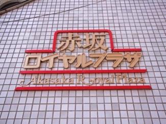 港区 赤坂 マンション 赤坂ロイヤルプラザ