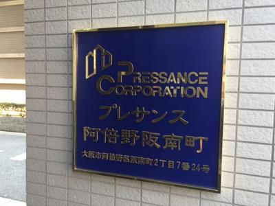 【外観】プレサンス阿倍野阪南町