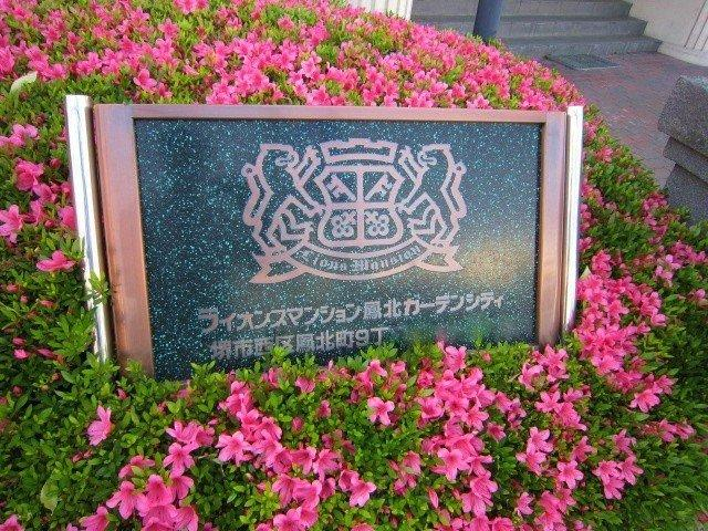 【外観】ライオンズマンション鳳北ガーデンシティ