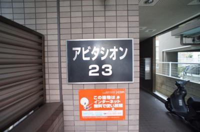【外観】アビタシオン23