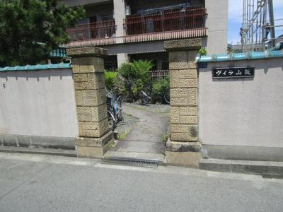 【エントランス】ヴィラ山坂