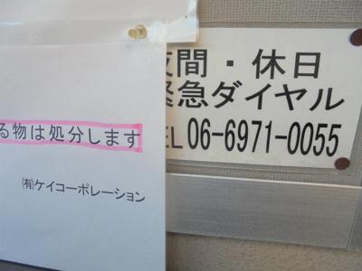 【その他】メゾングレースケイ今川