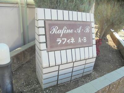 【外観】ラフィネA