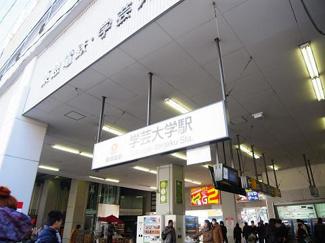 「下馬ハイライズ」  学芸大学駅