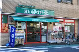 世田谷区若林5丁目 リノベーションマンション パークハイム若林105 近くのスーパー