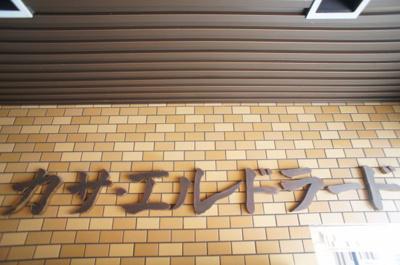 【外観】カサエルドラード壱番館