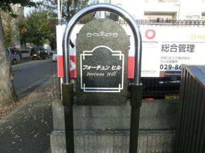 【エントランス】フォーチュンヒル