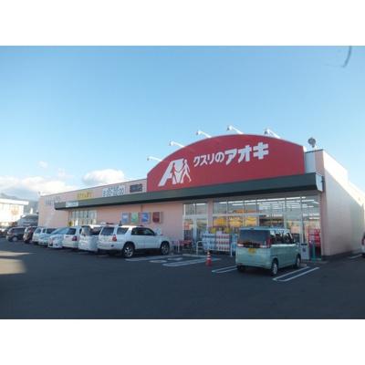 ドラックストア「クスリのアオキ稲葉店まで907m」