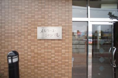 【外観】メルベーユ・シャンブル