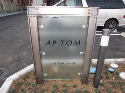 【エントランス】AP-TOM