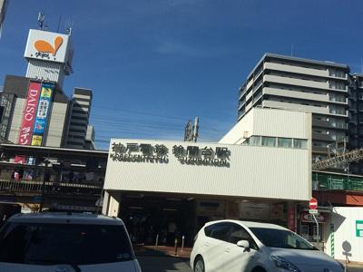 【周辺】サンコール鈴蘭台