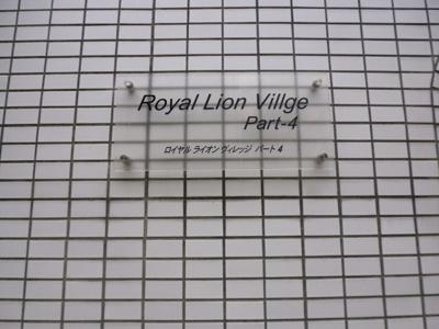 【外観】ロイヤルライオンヴィレッジpart4