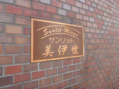 【その他】サンリット美伊世