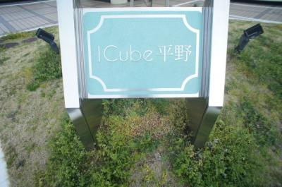 【外観】Ⅰ Cube平野