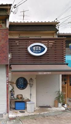 【外観】新家町 店舗付住宅