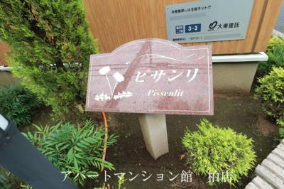 【駐車場】ピサンリ