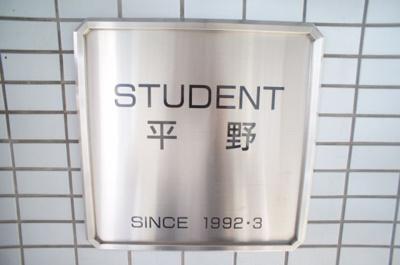 【外観】スチューデント平野