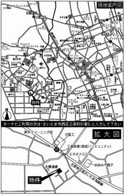 【地図】さいたま市西区三条町 敷地広々48坪新築分譲住宅
