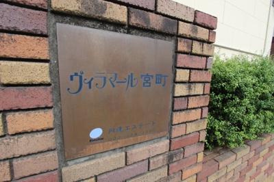 【外観】ヴィラマール宮町