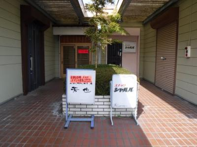 【外観】野田屋貸し店舗(倉庫)