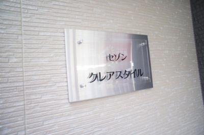 【外観】セゾンクレアスタイル平野本町