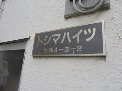 【その他】トシマハイツ