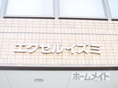 【エントランス】エクセルイズミ