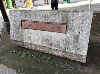 東京都世田谷区若林4丁目新築戸建 2号棟 物件近くにある公園です。