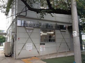 東京都世田谷区羽根木2丁目新築戸建 C号棟 図書館も1㎞以内にあります。