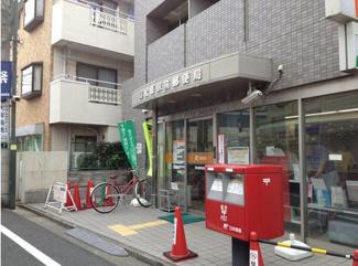 東京都世田谷区羽根木2丁目新築戸建 C号棟 郵便局まで約500mです。