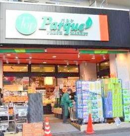 東京都世田谷区羽根木1丁目新築戸建 2号棟 トップパルケ松原店です。24時間営業のスーパーマーケットです。