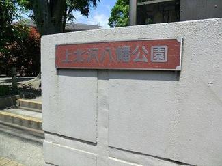 世田谷区桜上水3丁目 新築戸建 上北沢八幡公園
