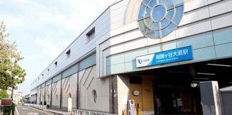 世田谷区千歳台5丁目 新築戸建 祖師谷大蔵駅