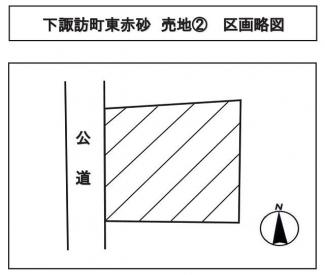 【区画図】下諏訪町東赤砂2