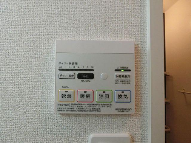 アルモニー寺川 浴室乾燥機