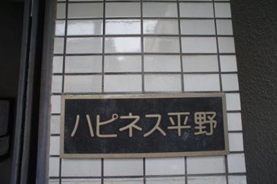【外観】ハピネス平野